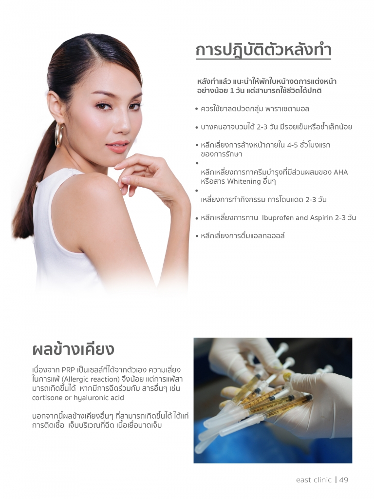 PRP Rejuvenation East clinic